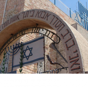 One of the six arches fronting the synagogue